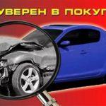 Проверка  автомобиля перед покупкой — (кузов двигатель окрас подвеска)