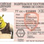 Замена водительского удостоверения в связи с окончанием срока действия в Москве в 2017 году всего за 2100 рублей: личный опыт