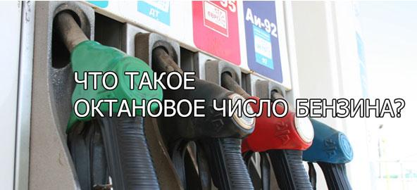 Октановое число бензина — что это такое и на что влияет?