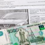 Какой  штраф за не постановку автомашины на учет