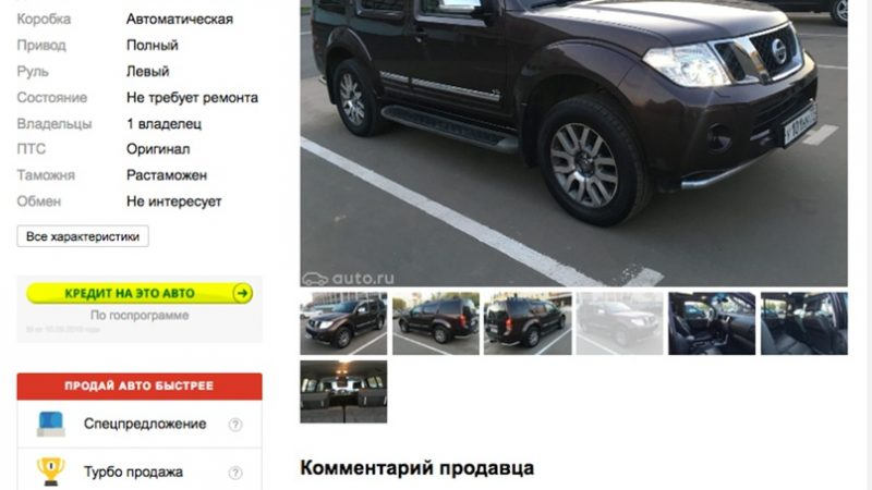 АТЦ Москва, способы обмана